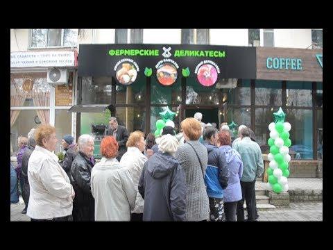 В Анапе открылся новый магазин «Фермерские деликатесы»