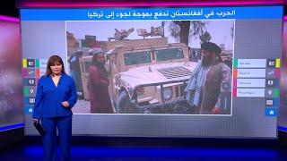 استمرار تدفق اللاجئين الأفغان إلى تركيا مع توسع سيطرة طالبان في أفغانستان