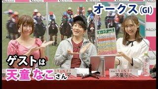 【競馬予想】[ゲスト・天童なこ] それ乗り 競馬TV< オークス (G1) >[MC:ユーマ、原奈津子]