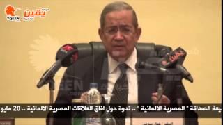 يقين | ندوة حول افاق العلاقات المصرية الالمانية