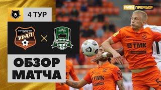 22.08.2020 Урал - Краснодар - 1:0. Обзор матча