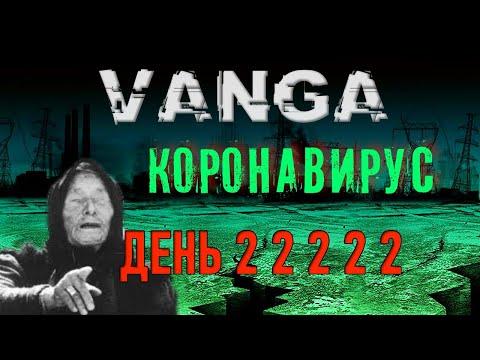 ВАНГА 2020: Предсказание КОРОНАВИРУСА. Пять Двоек Ванги.  Пророчество или Миф? Конец СВЕТА 2020.