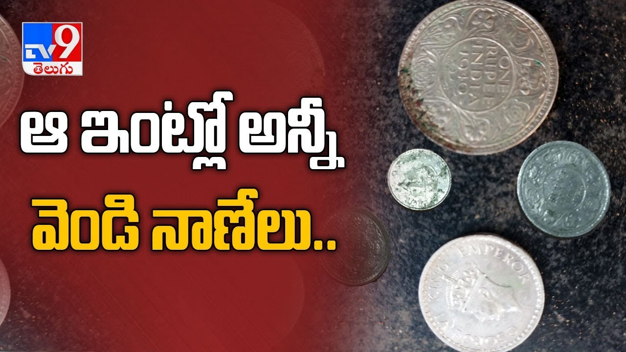 people fought for silver coins in east godavari district