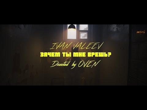 Смотреть клип Ivan Valeev - Зачем Ты Мне Врешь