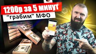 Схема заработка в интернете без вложений  1200 рублей за 5 минут! РЕАЛЬНО! БЕЗ ВЛОЖЕНИЙ!