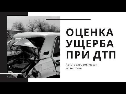 Оценка ущерба при ДТП   Автотовароведческая экспертиза