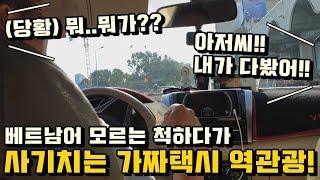 베트남어 모르는척하고 택시탔더니 신나게 사기치는 가짜택시.. 바로 베트남어로 역관광!! 레전드!!