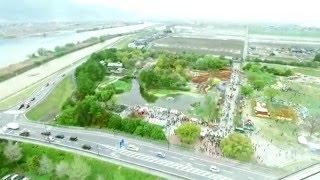 Kiso Sansen Park Center -  国営木曽三川公園