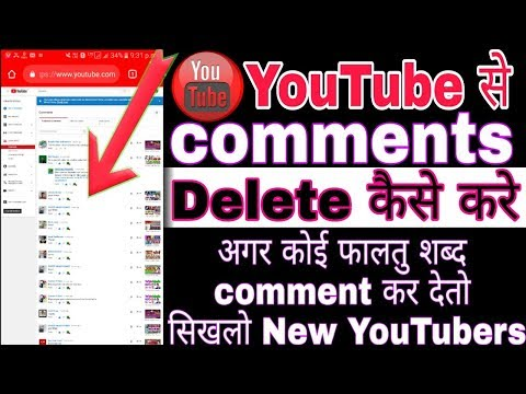Comments Ko Delete Kaise Kare Apne YouTube Channel Ka कोमेंट को डिलीट कैसे करें 2019