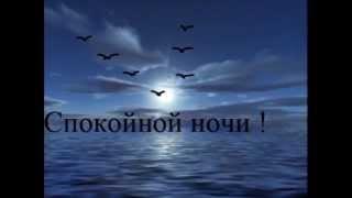 Спокойной ночи - воздушных снов!