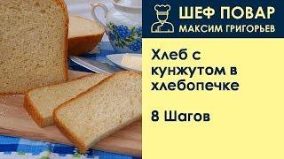 Хлеб с кунжутом в хлебопечке . Рецепт от шеф повара Максима Григорьева