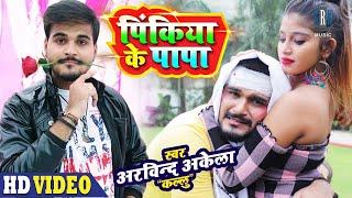 Arvind Akela Kallu | Pinkiya Ke Papa - पिंकिया के पापा | Superhit Bhojpuri Video Song 2020