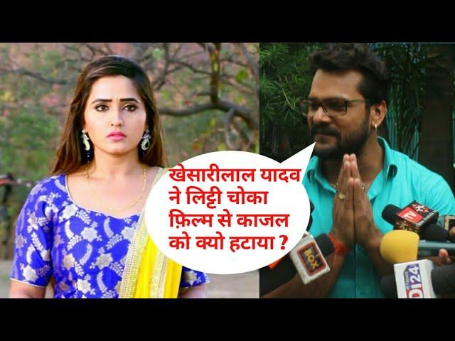 Khesarilal Yadav ने Kajal Raghwani को हटा कर श्रुति राव को लिट्टी चोका फिल्म मे क्यू लिया?