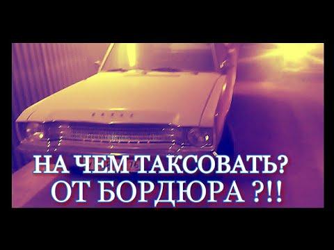 Ищу автомобиль для работы. Работа в Яндекс такси, Uber, Везёт. Нет ничего лучше работы от бордюра!