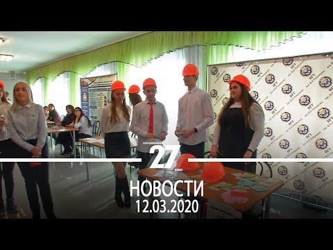 Новости Прокопьевска   12.03.2020