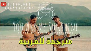You Are My Sunshine | Cover by Music Travel Love مترجمة للعربية #إهداء_للمتابعين