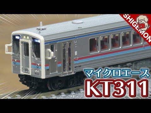 キハ31形マイクロエース くま川鉄道 KT311を開封&走行/ Nゲージ 鉄道模型SHIGEMON