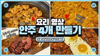 [요리&먹방] …