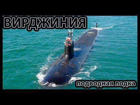 Видео, Суперсооружения Подводная лодка ВМС США Вирджиния