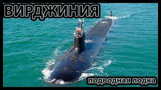 Суперсооружения Подводная лодка ВМС США Вирджиния