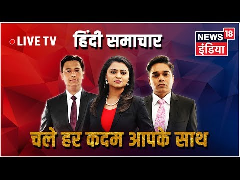 Live News Update | Latest News IN Hindi  |  न्यूज़18 इंडिया | LIVE News 24X7