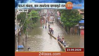 मुंबई | पाऊस थांबूनही साचलेल्या पाण्यामुळं अडचण| Mumbai | Parel Water Logging  |