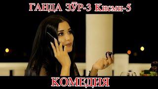 Филми хачви Ганда Зур-3 Кисми_5 (Комедия)