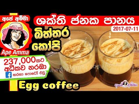 ★ බිත්තර කෝපි රසවත් ශක්ති ජනක පානය Healthy and Delicious Egg Coffee by Apé Amma