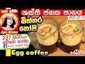 ✔ බිත්තර කෝපි රසවත් ශක්ති ජනක පානය Healthy and Delicious Egg Biththara Coffee by Apé Amma