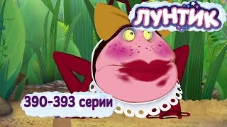 Лунтик 390 - 393 подряд