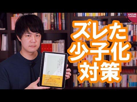 2020/08/22 日本の少子化対策はなぜ失敗したのか?【本ラインサロン23】