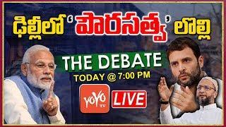 LIVE: Debate On Delhi CAA Riots | North East Delhi Anti- CAA | NRC | PM Modi