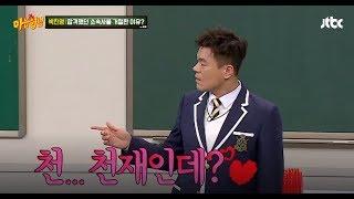 평범한 박진영→