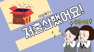 [카페] 출산응원이벤트 추첨영상!