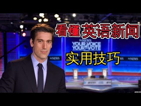 如何看懂 英语新闻 英语听力快速提高  Learn English through  English News 学英语实用技巧