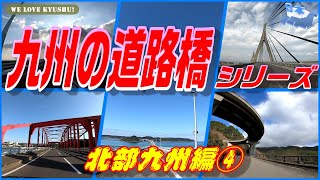 GoPro7【九州の道路橋シリーズ】北部九州編④  日本の技術が誇る道路橋を渡る The Japnease Technology  Road Bridges