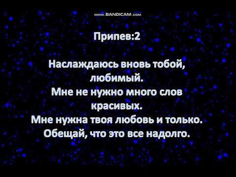 ANIVAR - Обещай (Текст Песни)