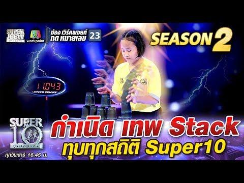 กำเนิดเทพ Stack น้องขนม ทุบทุกสถิติ Super10   SUPER 10 Season2