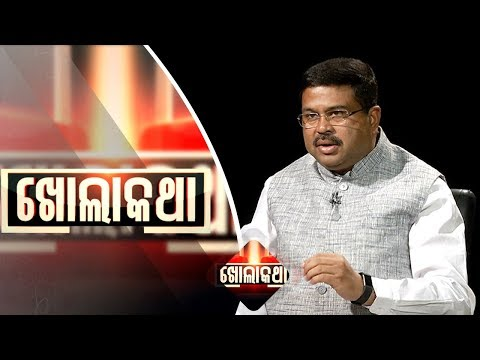 Khola Katha Ep 578 20 Dec 2018 | Exclusive Interview with Dharmendra Pradhan - Union Minister | OTV
