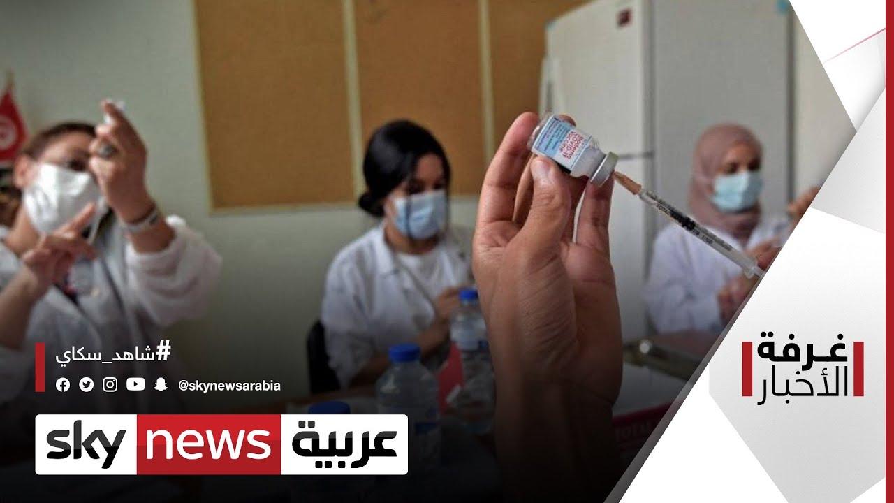 فيروس كورونا.. جواز اللقاحات لتجاوز الوباء | #غرفة_الأخبار