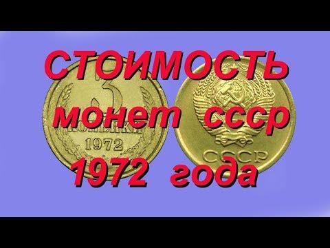 Стоимость монет ссср 1972 года регулярного чекана #нумизматика