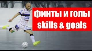 Финты голы футзал 2 Futsal Skills Futsal Goals Голы мини футбол Humiliating futsal skills