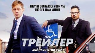 Война против всех - Трейлер на Русском | 2016 | 1080p