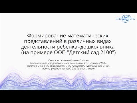Козлова С.А. | Формирование математических представлений на примере ООП «Детский сад 2100»