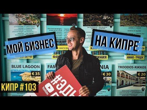 БИЗНЕС на Кипре / Коронавирус на КИПРЕ / Как стать миллионером ?  Пафос / Кипр 2020