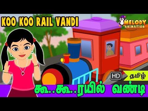 Koo Koo Rail Vandi | Tamil Kid Songs | Tamil Rhymes | Unique Recording