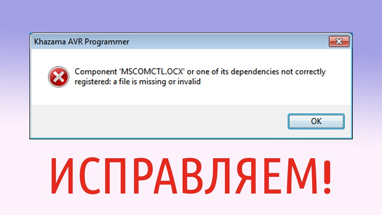 MSCOMCTL.OCX missing or invalid. ИСПРАВЛЯЕМ! - YouTube