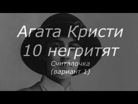 Саундтрек десять негритят