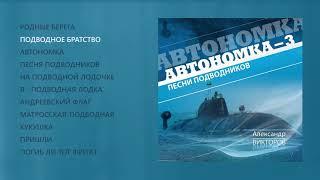 Александр Викторов - Автономка, часть 3 (official audio album)
