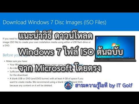 ดาวน์โหลด Windows 7 ไฟล์ ISO ต้นฉบับจาก Microsoft โดยตรง